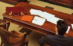 Порядок проведения предварительного судебного заседания в уголовном процессе