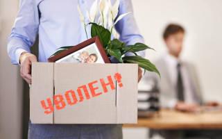 Незаконное увольнение с работы, куда обращаться если вас уволили незаконно?