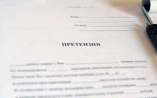 Заявление на устранение недостатков в квартире по гарантии