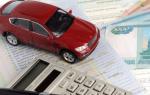 Налог на прибыль при продаже автомобиля