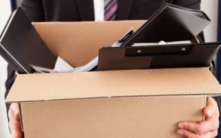 Увольнение в связи с реорганизацией компенсация