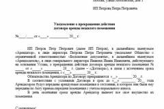 Письмо о расторжении договора аренды квартиры образец