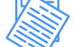 Каковы основания и порядок заключеия брчного договора