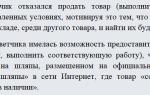 Образец претензии о понуждении к заключению договора